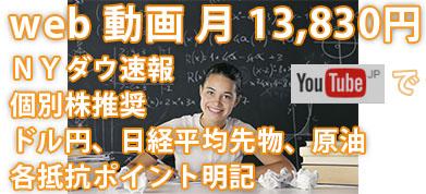 無料Web動画3日間